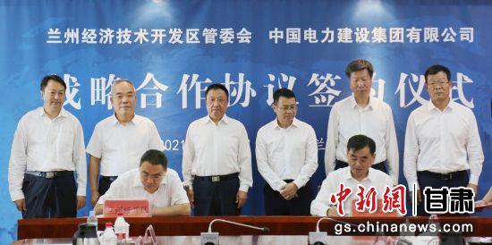 8月31日,兰州经开区管委会与中国电建集团签订了战略合作协议。签约仪式