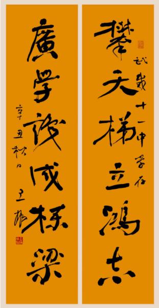莫言拟联、书法家王振撰写作品:攀天梯立宏志,广学识成栋梁。