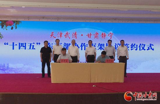 """武清静宁签署""""十四五""""东西部协作框架协议"""