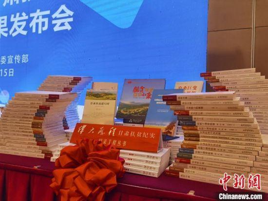 图为《伟大历程――甘肃扶贫纪实》纪录工程丛书展示。 杨娜 摄