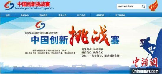 图为中国创新挑战赛官网截图。 网站截图