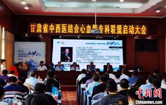 9月16日,甘肃省中西医结合心血管专科联盟成立大会在兰州举行。 丁思 摄
