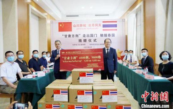 """2021年8月,甘肃省卫生健康委与泰国卫生部泰医和替代医学司共同举办""""甘肃方剂""""线上捐赠活动。 高展 摄"""