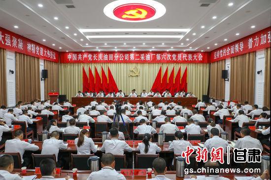 14日,中共长庆油田分公司第二采油厂第六次党员代表大会召开,