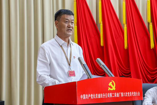 王翔同志代表中国共产党长庆油田分公司第二采油厂第五届委员会作报告