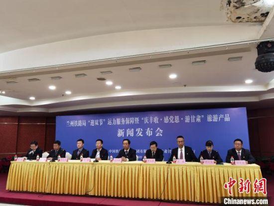 """9月16日,兰州铁路局与甘肃省文化和旅游厅共同举办新闻发布会,公布""""双节""""期间甘肃旅游产品等信息。 杨娜 摄"""