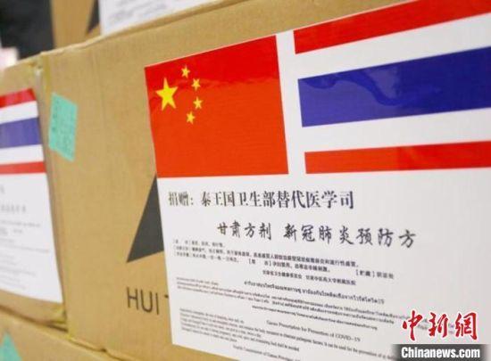 """图为甘肃援助泰国抗疫的""""甘肃方剂""""。 (资料图) 高展  摄"""