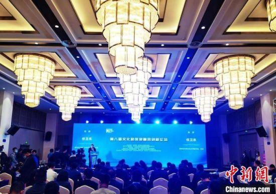 图为9月27日,第八届文化和旅游融合创新论坛在甘肃张掖举办,该论坛系首次落地西北地区。 史静静 摄