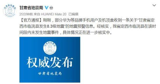 甘肃省地震局官方微博截图