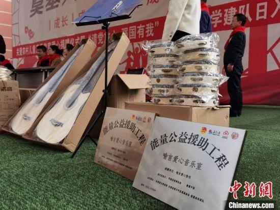 图为由青年艺人喻言及其爱心粉丝,联合甘肃省青少年发展基金会、能量中国等单位为乡村学校捐赠的音乐器材。 杨娜 摄