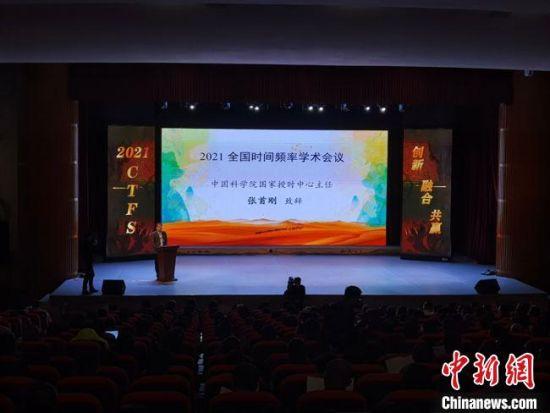 """10月14日,由中国科学院国家授时中心承办的""""2021全国时间频率学术会议""""在甘肃省敦煌市开幕。 冯志军 摄"""