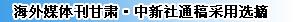 海外媒�w刊(kan)甘�C(su)