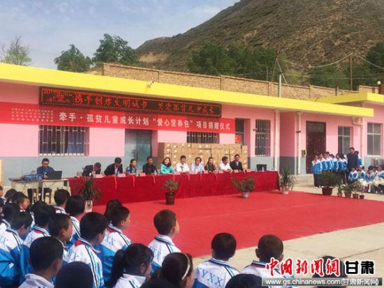 """6月1日,中国少年儿童文化艺术基金会等多家单位向榆中县新营镇贫困儿童捐赠""""爱心营养包"""",为他们的""""六一""""儿童节送去健康""""大礼""""。杨娜 摄"""