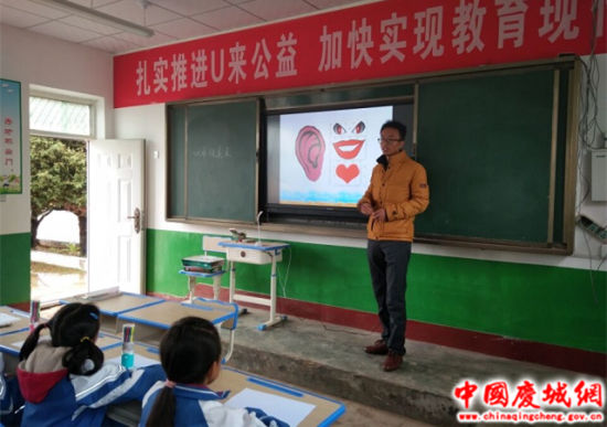 赤城范村教育点的美术课