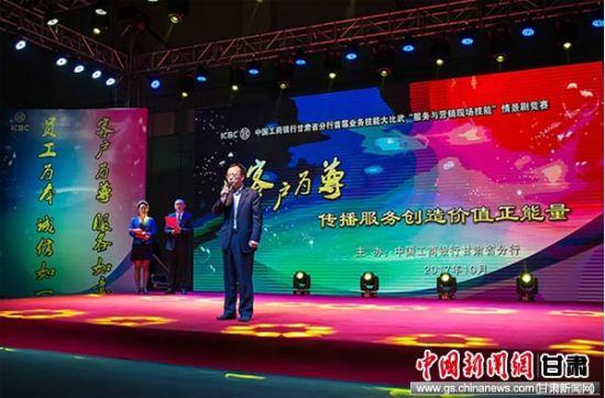 甘肃工行党委书记、行长宋关昶为开幕式致辞,为竞赛活动点评,为参赛队员喝彩,为全行服务工作鼓劲。