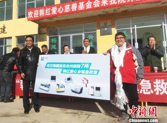 图为歌手韩红爱心基金会为甘南州夏河县捐助修建乡村急救室仪式。 钟欣 摄