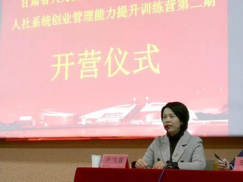 2018年甘肃省人社系统干部创新创业管理训练营开营