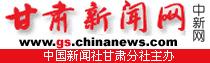 甘肃新闻网
