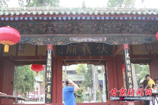伏羲庙始建于明成化年间全国现存最早、最完整的祭祀伏羲...