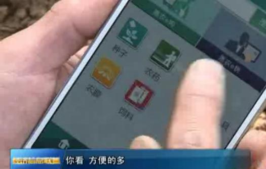 """""""四融""""平台 开启""""互联网+""""服务三农新模式"""