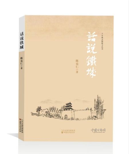 甘南州首部研究铁城史料著作《话说铁城》正式出版