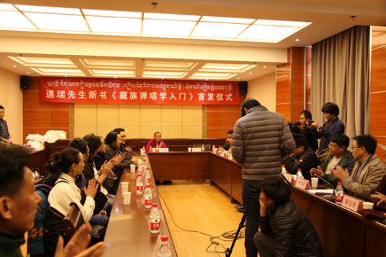 藏族著名弹唱家道瑞先生新书在甘南州首发