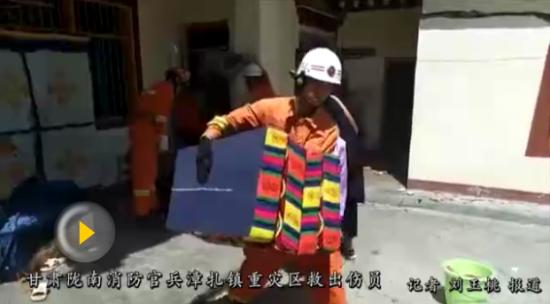 甘肃陇南消防官兵漳扎镇重灾区成功救出伤员
