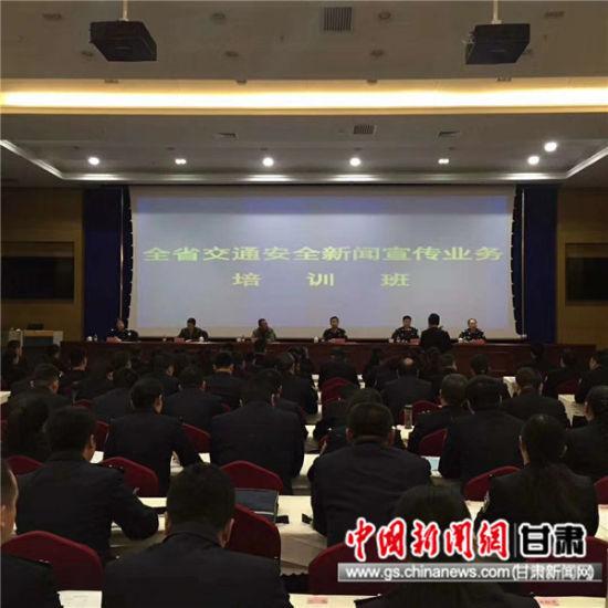 甘肃省交通安全新闻宣传业务培训班在兰州开班
