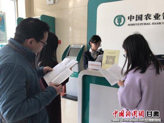 """甘肃农行开展""""3•15金融消费者权益日""""宣传活动"""