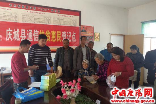 庆城县投入200万元开启信息扶贫工程