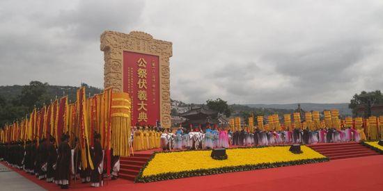 2018(戊戌)年公祭中华人文始祖伏羲大典现场