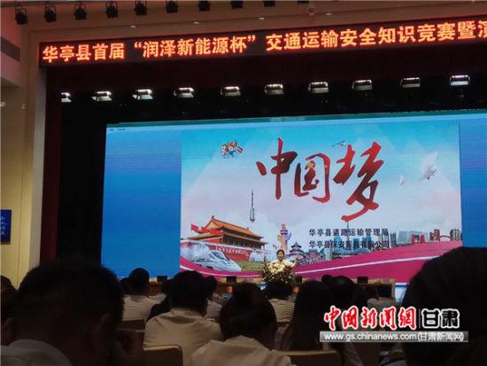 """华亭县举办""""安全生产月""""交通运输安全知识竞赛"""