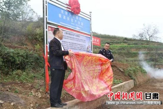武都区公安局交警大队帮扶上寨村产业路竣工