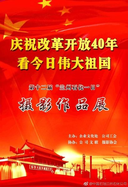 2018注册送白菜网站石化举办庆祝改革开放40周年摄影展览