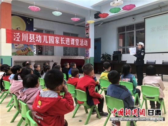 """泾川交警走进幼儿园""""播""""文明""""种""""安全"""