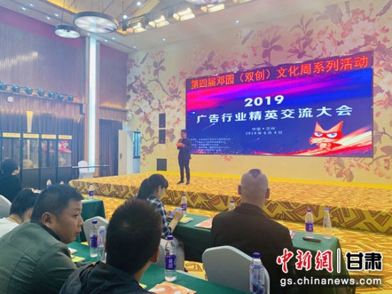 6月4日,甘肃2019广告行业精英交流大会在兰州举行。