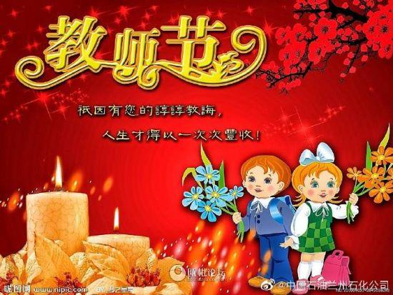 �o上(shang)光(guang)�s的人民(min)教(jiao)�� �m州石(shi)化祝您���(jie)日快(kuai)��
