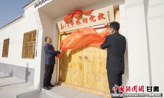 甘肃:玉门市农村党校揭牌成立