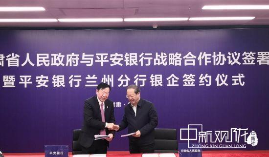 甘肃省政府与平安银行签署战略合