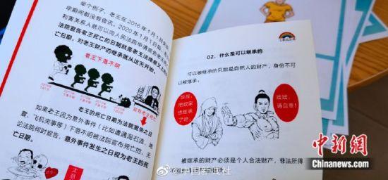 """大学生创意漫画""""七彩民法典"""" 赋予法律有趣的灵魂"""