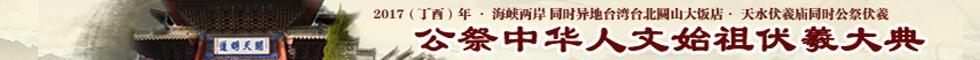 2017(丁酉)年公祭伏羲大典