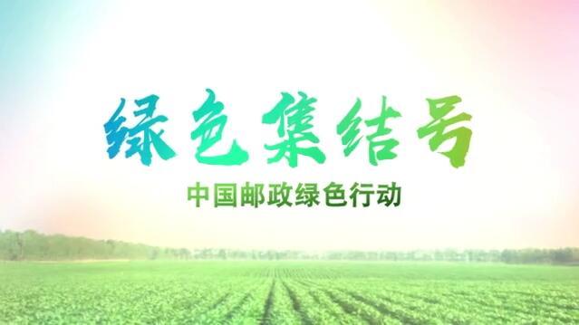 邮政绿色行动宣传片