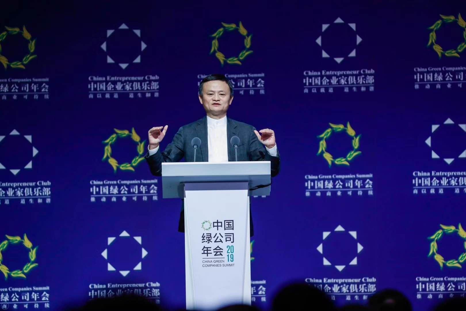 2019中国绿公司年会现场