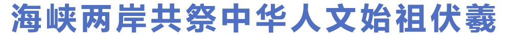 2019(己亥)年公祭伏羲大典