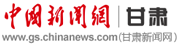 中新网·甘肃新闻